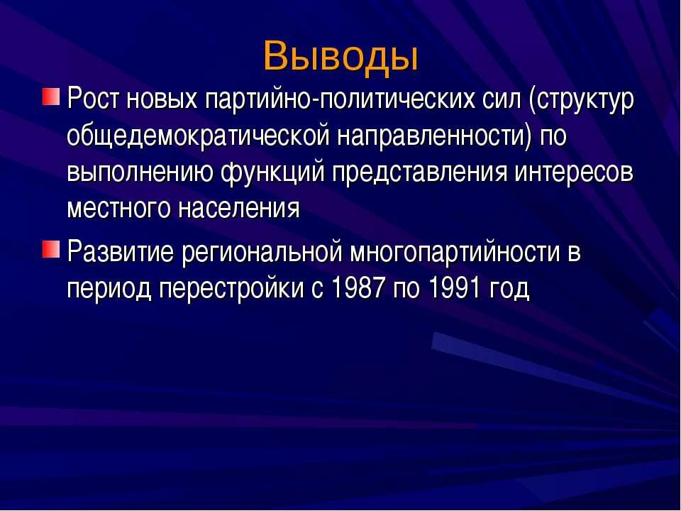 Выводы Рост новых партийно-политических сил (структур общедемократической нап...