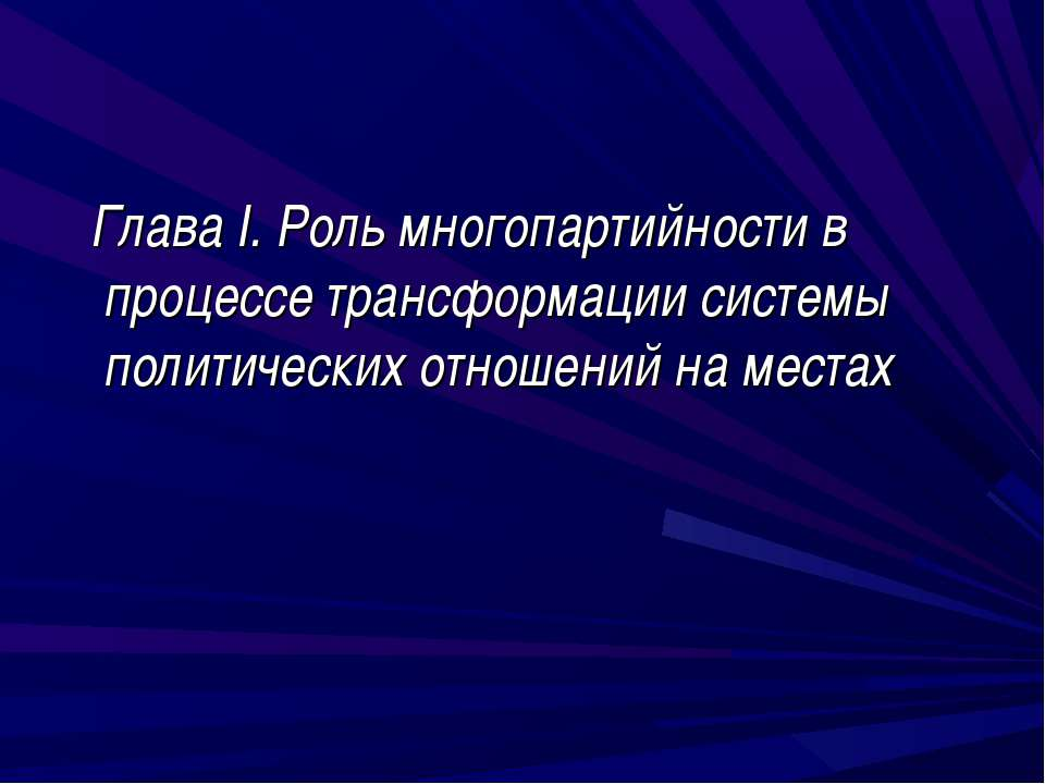 Глава I. Роль многопартийности в процессе трансформации системы политических ...