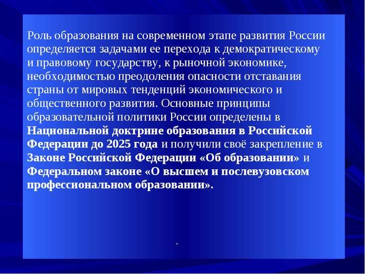 Роль образования на современном этапе развития России определяется задачами е...
