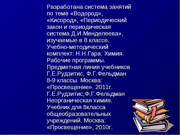 Разработана система занятий по теме «Водород», «Кисород», «Периодический зако...