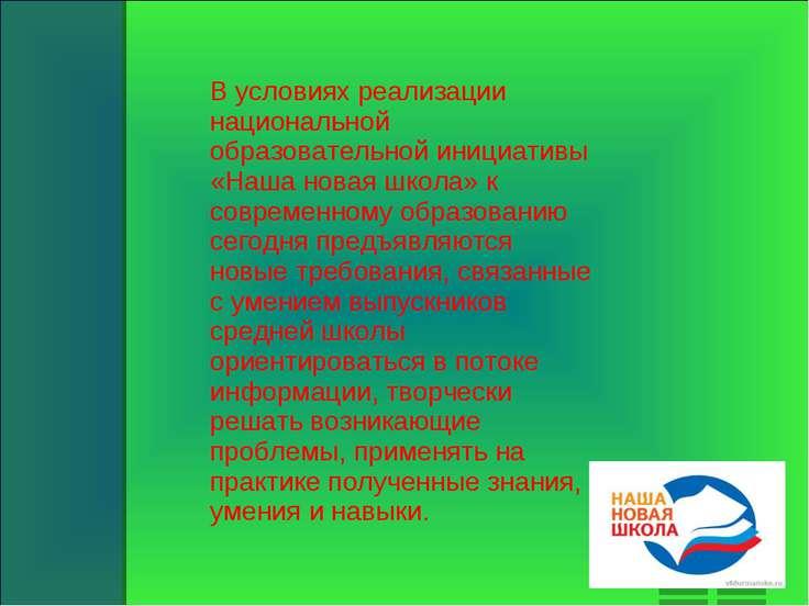 В условиях реализации национальной образовательной инициативы «Наша новая шко...