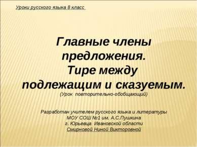 Уроки русского языка 8 класс Главные члены предложения. Тире между подлежащим...