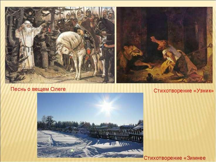 Песнь о вещем Олеге Стихотворение «Узник» Стихотворение «Зимнее утро»