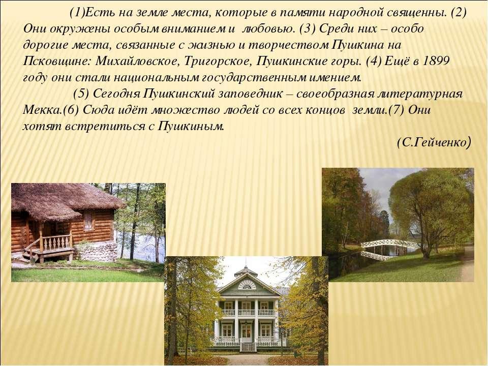 (1)Есть на земле места, которые в памяти народной священны. (2) Они окружены ...