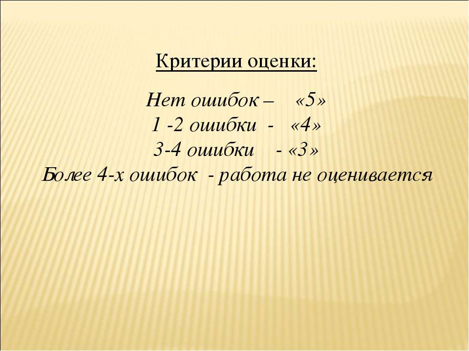 Критерии оценки: Нет ошибок – «5» 1 -2 ошибки - «4» 3-4 ошибки - «3» Более 4-...