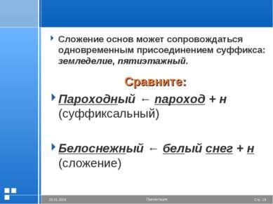 Сложение основ может сопровождаться одновременным присоединением суффикса: зе...
