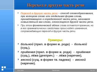 Переход в другую часть речи Переход в другую часть речи – способ словообразов...