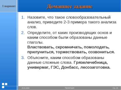 Домашнее задание Назовите, что такое словообразовательный анализ, приведите 2...