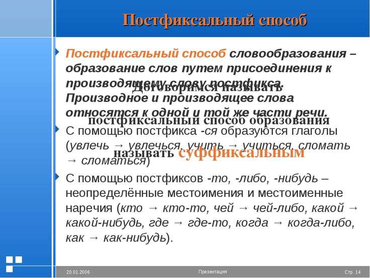 Постфиксальный способ Постфиксальный способ словообразования – образование сл...