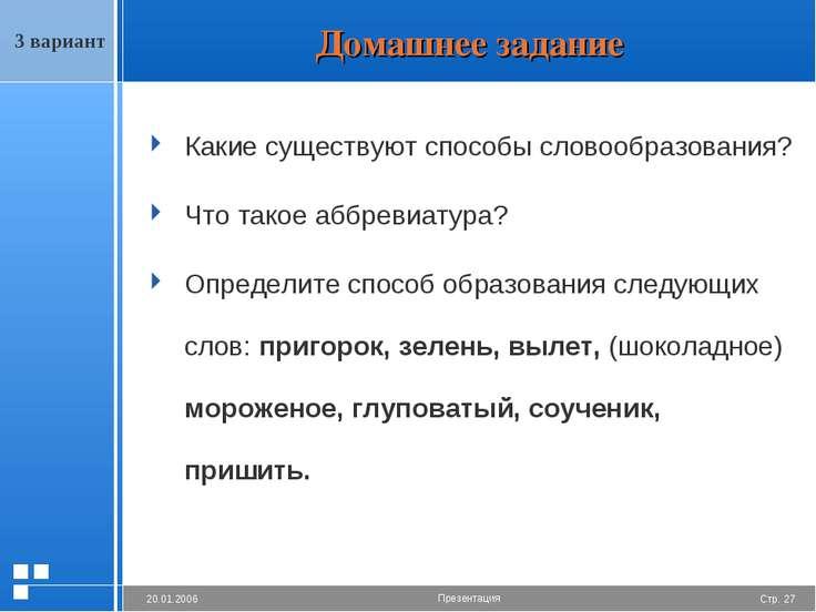 Домашнее задание Какие существуют способы словообразования? Что такое аббреви...