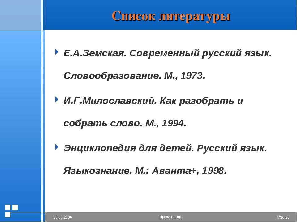 Список литературы Е.А.Земская. Современный русский язык. Словообразование. М....