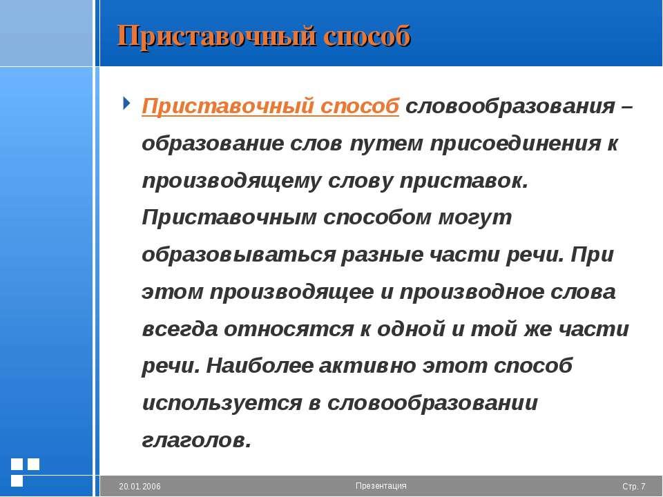 Приставочный способ Приставочный способ словообразования – образование слов п...