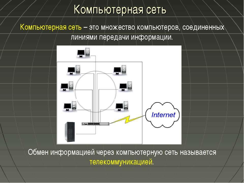 Компьютерная сеть – это множество компьютеров, соединенных линиями передачи и...