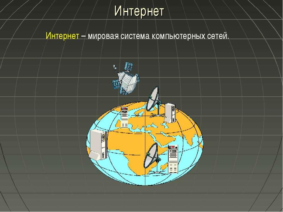 Интернет Интернет – мировая система компьютерных сетей.