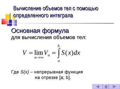 Вычисление объемов тел с помощью определенного интеграла Основная формула для...