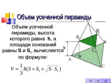 Объем усеченной пирамиды, высота которого равна h, а площади оснований равны ...