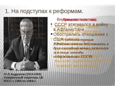 1. На подступах к реформам. Внутренняя политика: Меры по укреплению трудовой ...