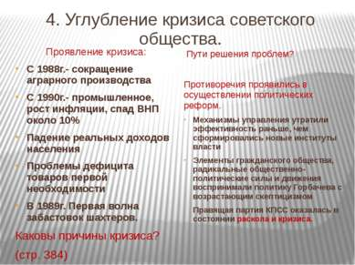 4. Углубление кризиса советского общества. Проявление кризиса: С 1988г.- сокр...
