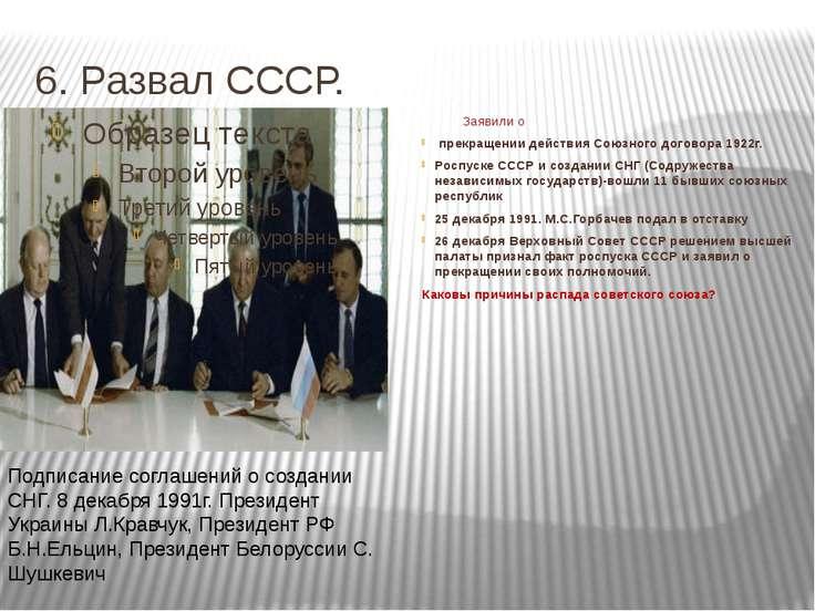 6. Развал СССР. Заявили о прекращении действия Союзного договора 1922г. Роспу...