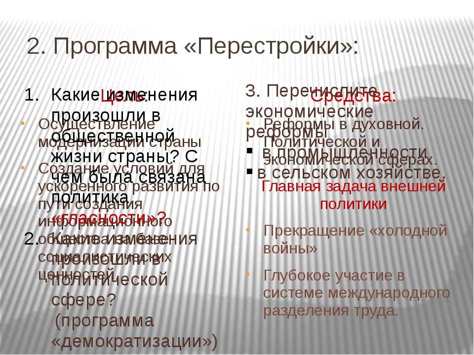 2. Программа «Перестройки»: Цель: Осуществление модернизации страны Создание ...