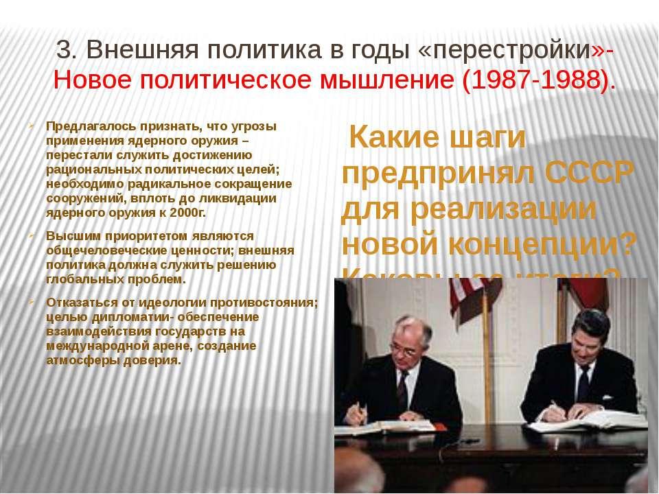 3. Внешняя политика в годы «перестройки»- Новое политическое мышление (1987-1...