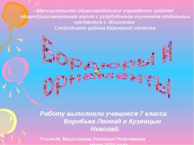 Работу выполнили учащиеся 7 класса Воробьев Леонид и Кузницын Николай. Учител...