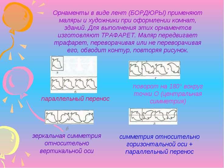 Орнаменты в виде лент (БОРДЮРЫ) применяют маляры и художники при оформлении к...