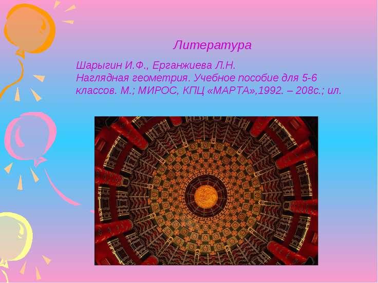 Литература Шарыгин И.Ф., Ерганжиева Л.Н. Наглядная геометрия. Учебное пособие...