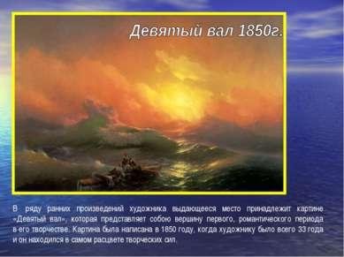 В ряду ранних произведений художника выдающееся место принадлежит картине «Д...