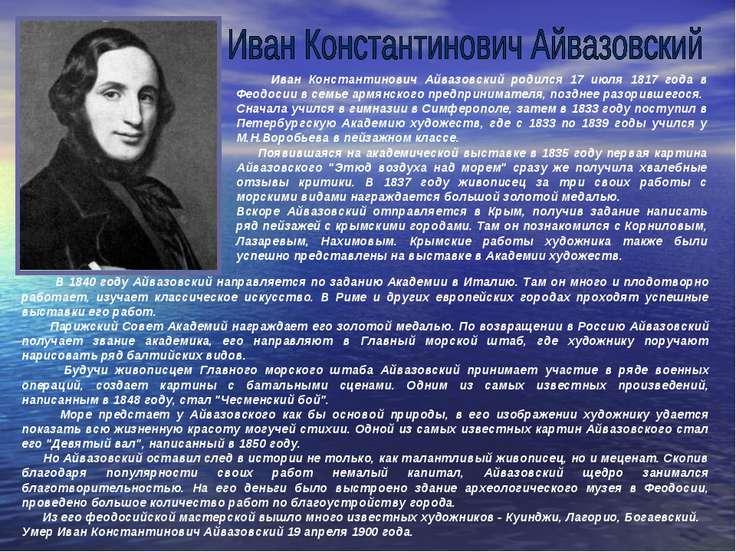 Иван Константинович Айвазовский родился 17 июля 1817 года в Феодосии в семье ...