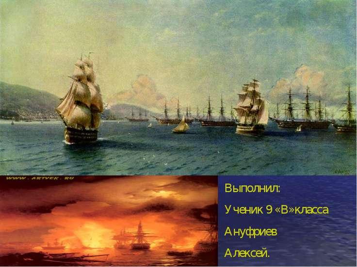 Выполнил: Ученик 9 «В»класса Ануфриев Алексей.