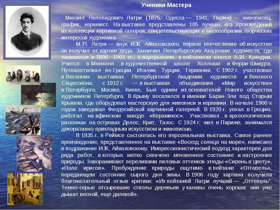 Ученики Мастера Михаил Пелопидович Латри (1875, Одесса— 1941, Париж)— жив...