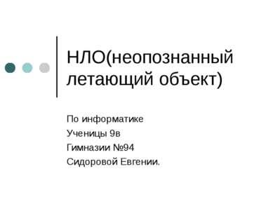 НЛО(неопознанный летающий объект) По информатике Ученицы 9в Гимназии №94 Сидо...