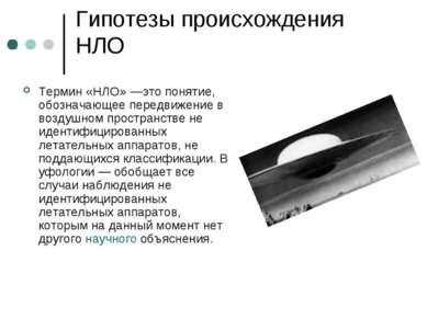 Гипотезы происхождения НЛО Термин «НЛО» —это понятие, обозначающее передвижен...