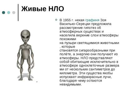 Живые НЛО В 1955г. некаяграфиняЗоя Василько-Серецки предложила рассмотрени...