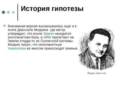 История гипотезы Внеземная версия высказывалась ещё и в книге Джессапа Моррис...