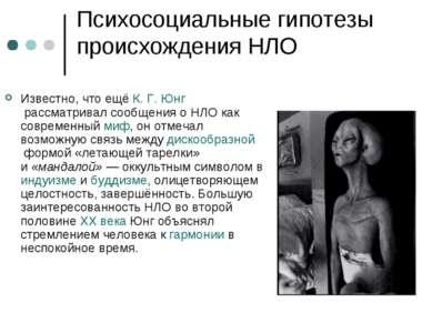 Психосоциальные гипотезы происхождения НЛО Известно, что ещёК.Г.Юнграссма...
