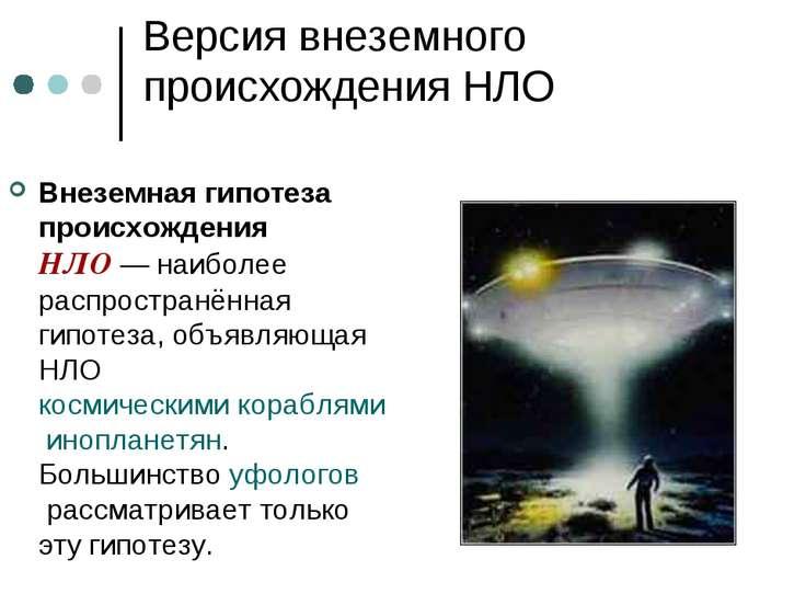Версия внеземного происхождения НЛО Внеземная гипотеза происхождения НЛО— на...