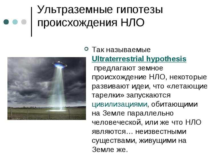 Ультраземные гипотезы происхождения НЛО Так называемыеUltraterrestrial hypo...