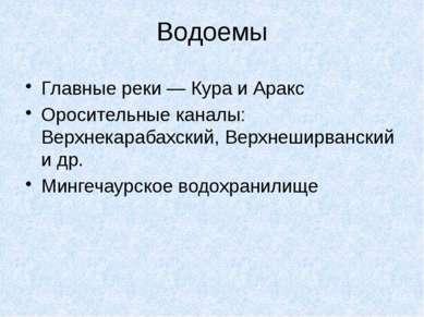 Водоемы Главные реки — Кура и Аракс Оросительные каналы: Верхнекарабахский, В...