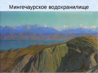 Мингечаурское водохранилище