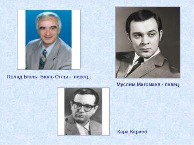Полад Бюль- Бюль Оглы - певец Кара Караев Муслим Магомаев - певец