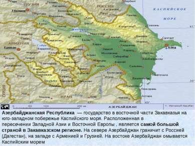Азербайджанская Республика—государствов восточной частиЗакавказья на юго...