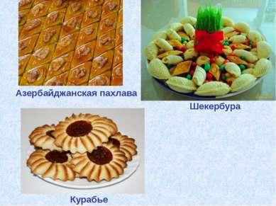 Азербайджанская пахлава Шекербура Курабье