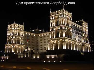 Дом правительства Азербайджана