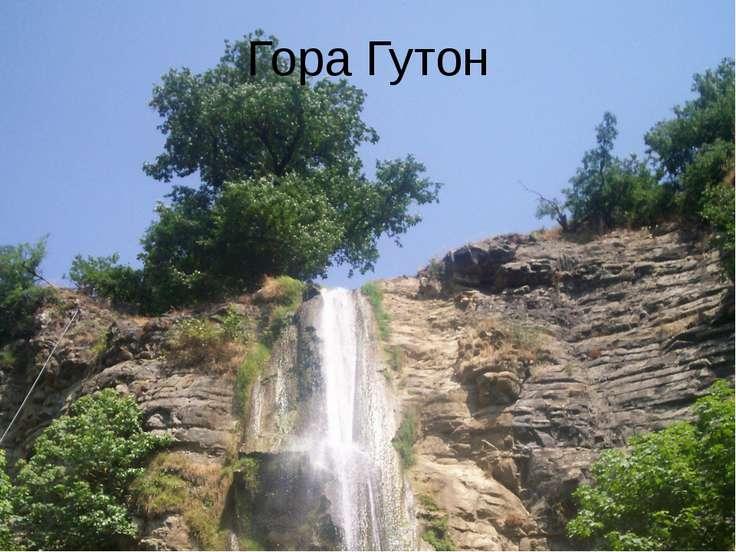 Гора Гутон