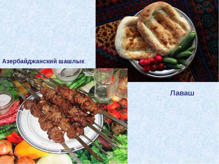 Лаваш Азербайджанский шашлык