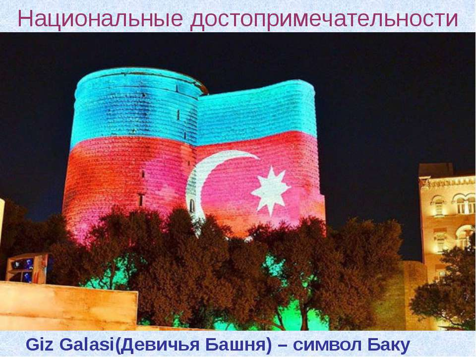 Giz Galasi(Девичья Башня) – символ Баку Национальные достопримечательности