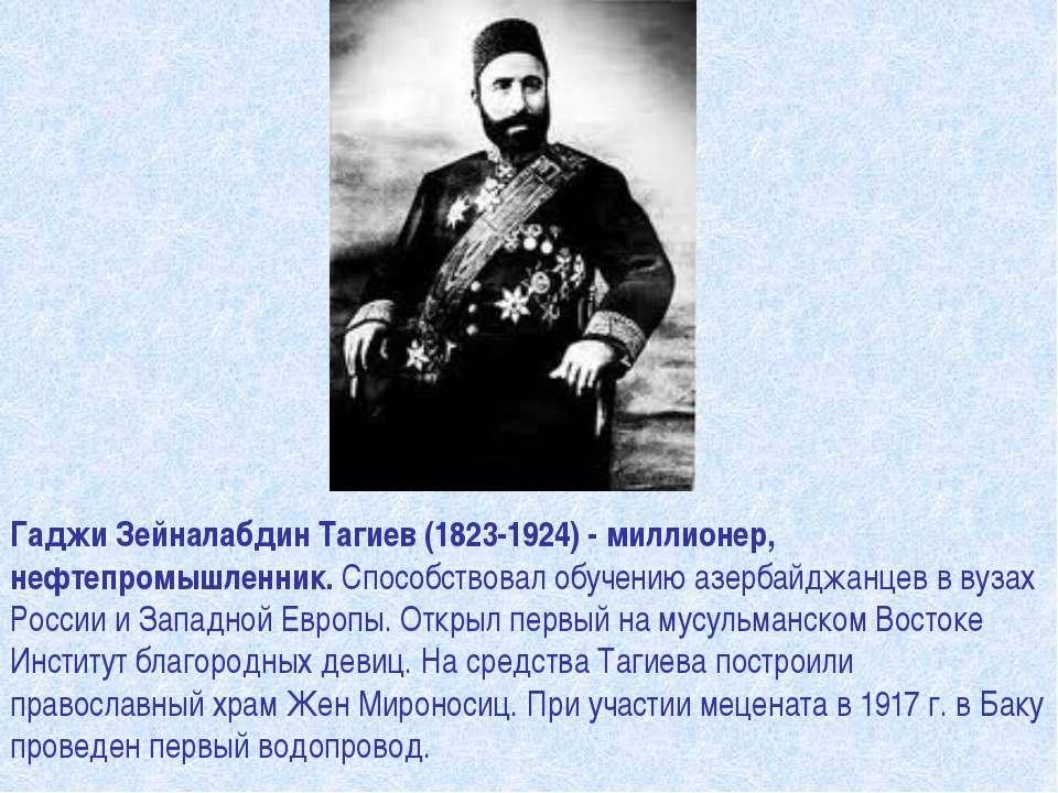 Гаджи Зейналабдин Тагиев (1823-1924) - миллионер, нефтепромышленник. Способст...