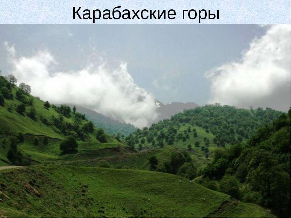 Карабахские горы